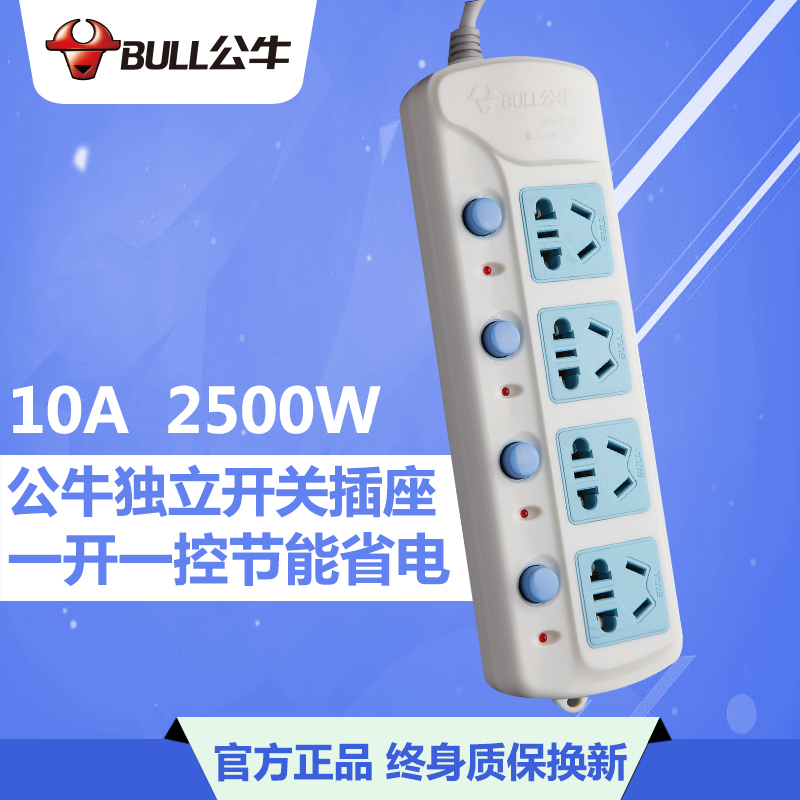 Bulls outlet plug strip 4 insert bits independent switch power strip 1.8 m strip line board drag strip line board