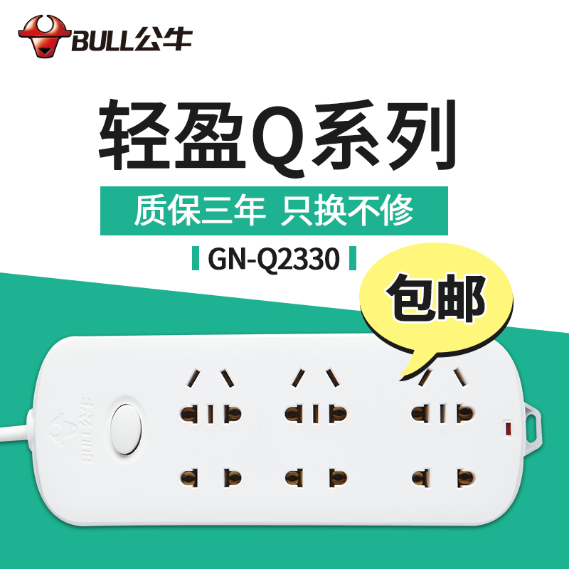 Bulls outlet power strip wiring board six holes household outlet power strip strip line board socket board gn-q2330