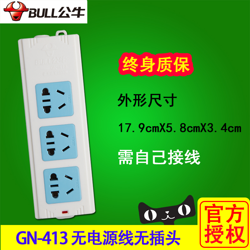 Bulls socket gn-413 home wiring board flapper plug strip line board drag strip line board power socket three wireless
