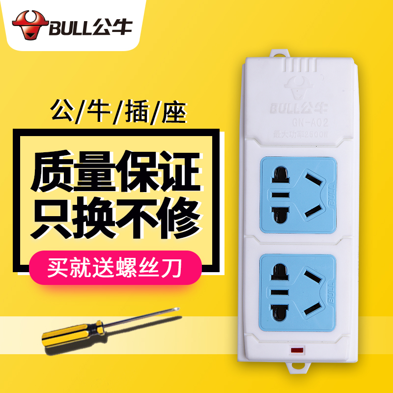 Bulls socket wireless two holes wiring board two jack plug strip line board drag strip line board power strip plate Socket