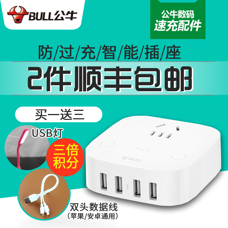 Bulls socket with usb multifunction timer more electrical discharge port usb charging overcharge smart power strip inserted row wiring board