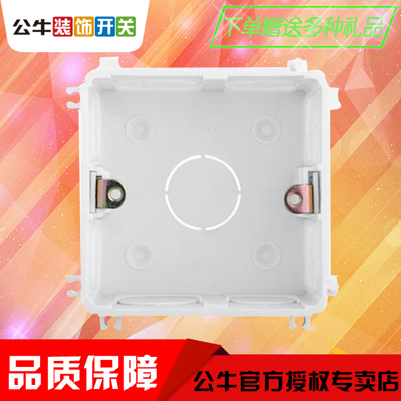 Bulls switch socket bottom box 86 cassette bottom box switch socket box bottom box cassette concealed bottom box panel line