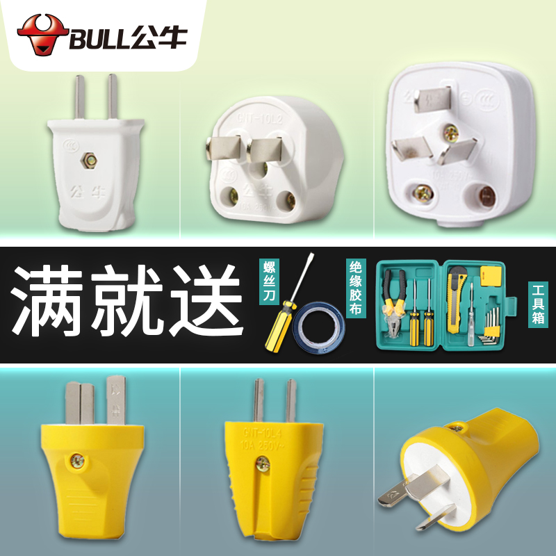 Bulls three plug 10a power plug feet 2 feet 3 feet feet three phase four wire 16a/25 a Industrial plug and socket