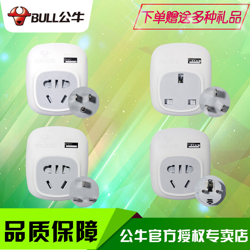 Bulls travel adapter plug to travel abroad converter with usb charging socket german standard british standard american standard socket