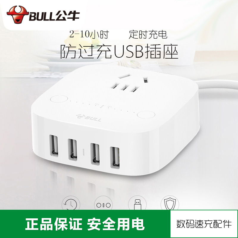 Bulls usb socket overcharge protection precision automatic charging intelligent charging timer when the control switch socket protector