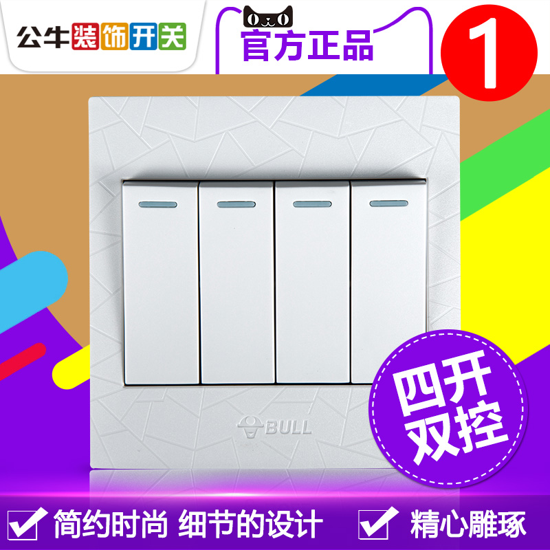 Bulls wall switch quarto double control switch 86 type 4 open switch household texture white switch panel biconnectivity g01