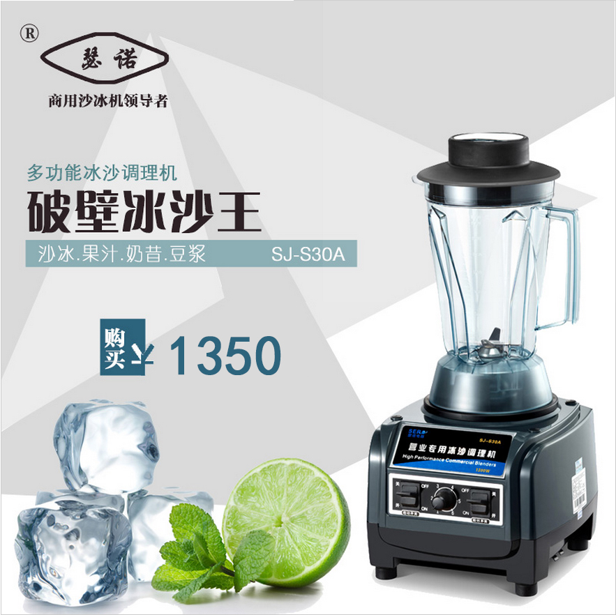 Business dedicated smoothie blenders sj-s30a senaud smoothie machine commercial sand ice machine home ice juice machine