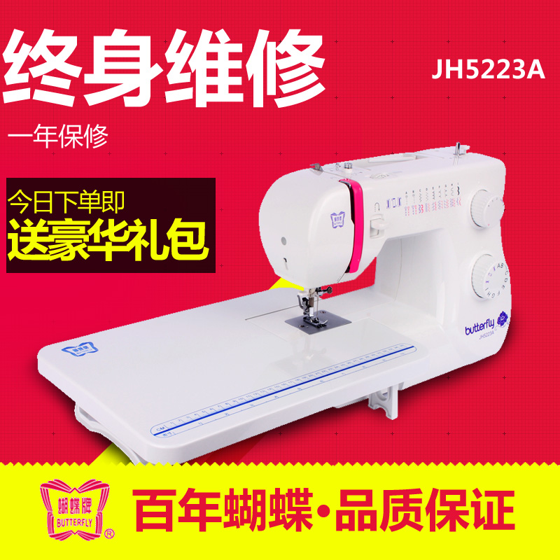 Butterfly sewing machine shops household sewing machine multifunction electric sewing machine sewing machine sewing sewing machine jh5223a spot