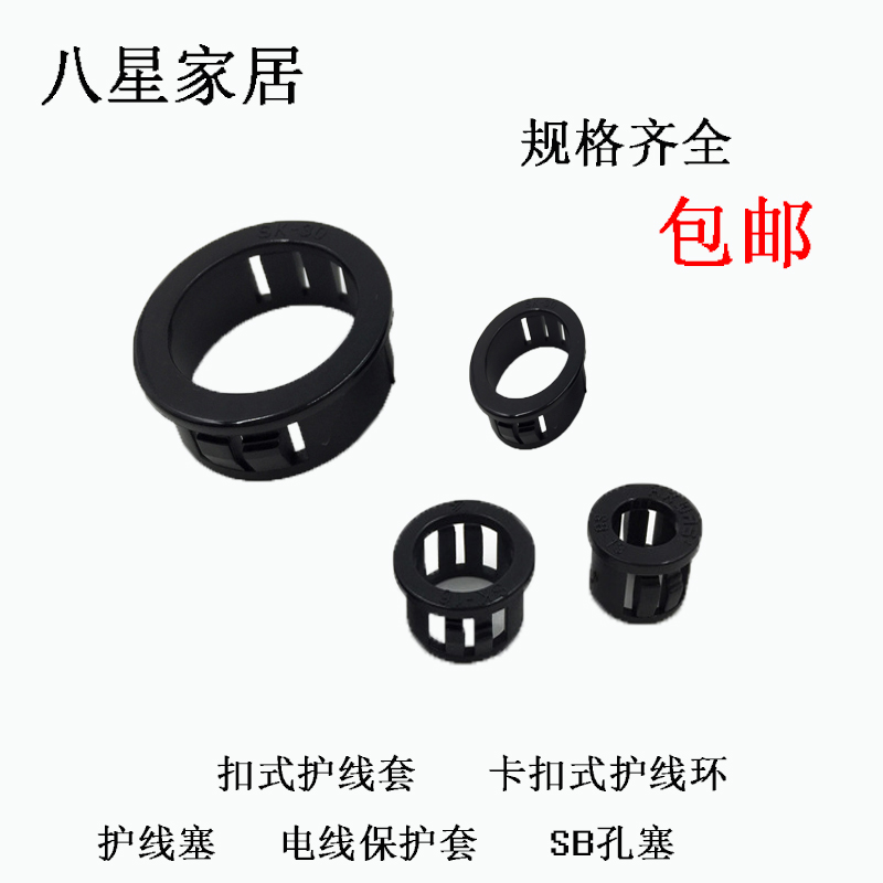Button bushing/ring osb opening ceremony opening type wire protective sleeve bushing plastic plugs Retaining wire ring