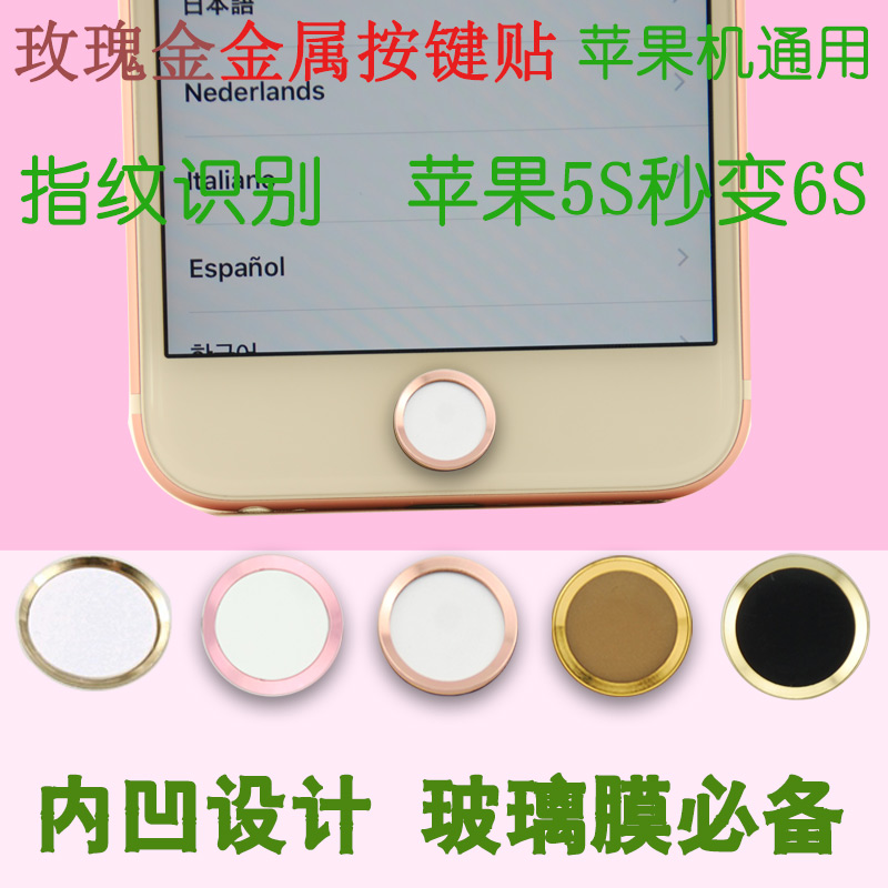 Button button stickers affixed apple 5s iphone6 fingerprint button stickers ip4 ip6ps metal home button stickers rose gold variant 6 s
