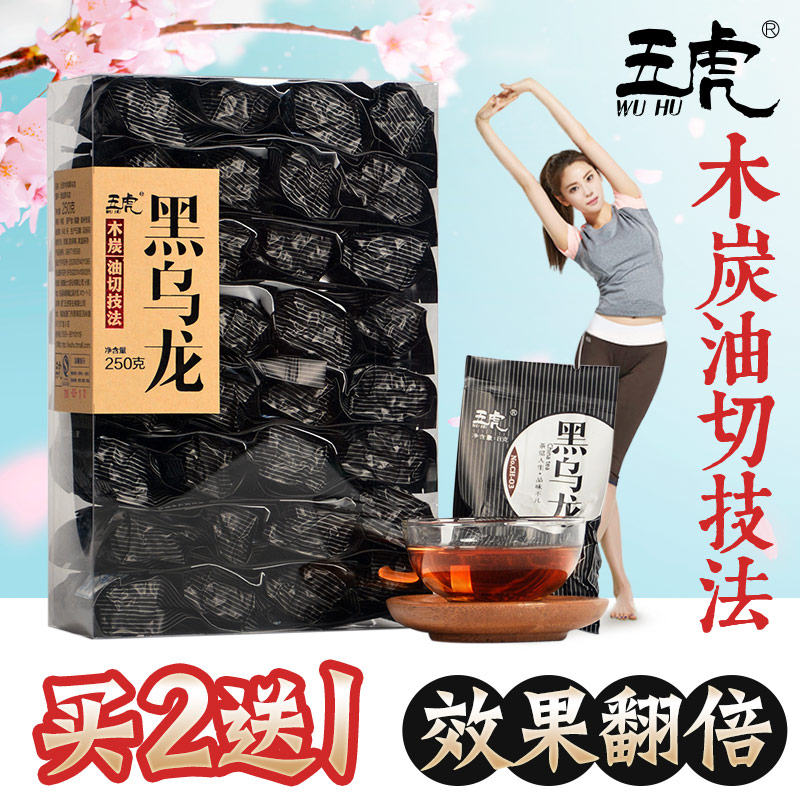 [Buy 2 get 1] black oolong tea oil cut black oolong tea oolong tea charcoal techniques five Tiger