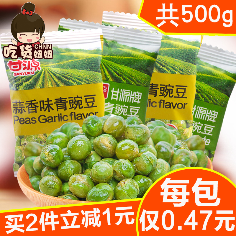 [Buy 2 minus 1 yuan] gan source peas green peas flavor/garlic flavors mix 500g roasted leisure Snacks