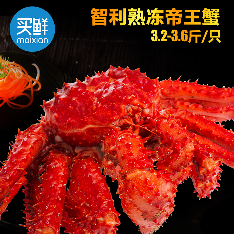 Buy fresh imports of chilean king crab cooked frozen king crab crab 3.2-3.6 of fresh seafood