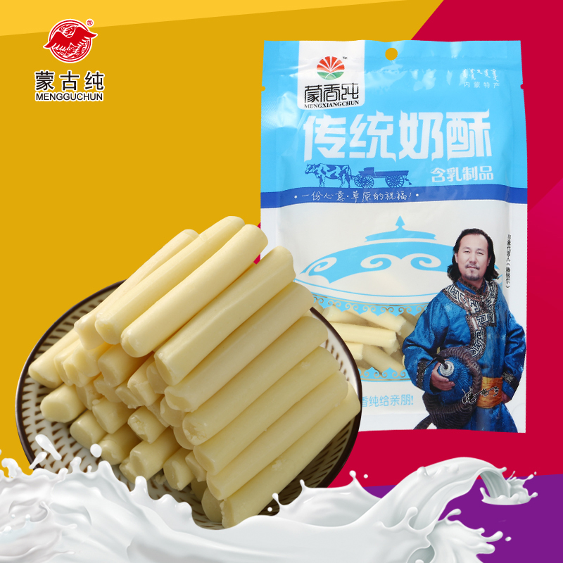 [Buy one get 80 grams bubble] meng xiang pure new inner mongolia specialty dairy snacks leisure 180 Grams of