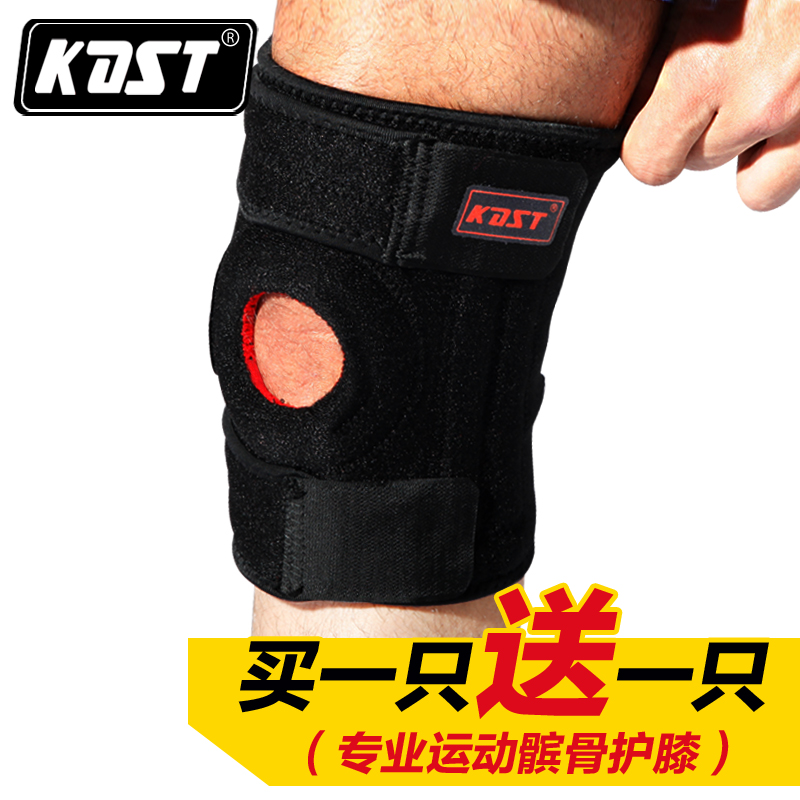 [Buy one get one] kdst professional sports basketball outdoor climbing knee knee riding running line for men and women summer