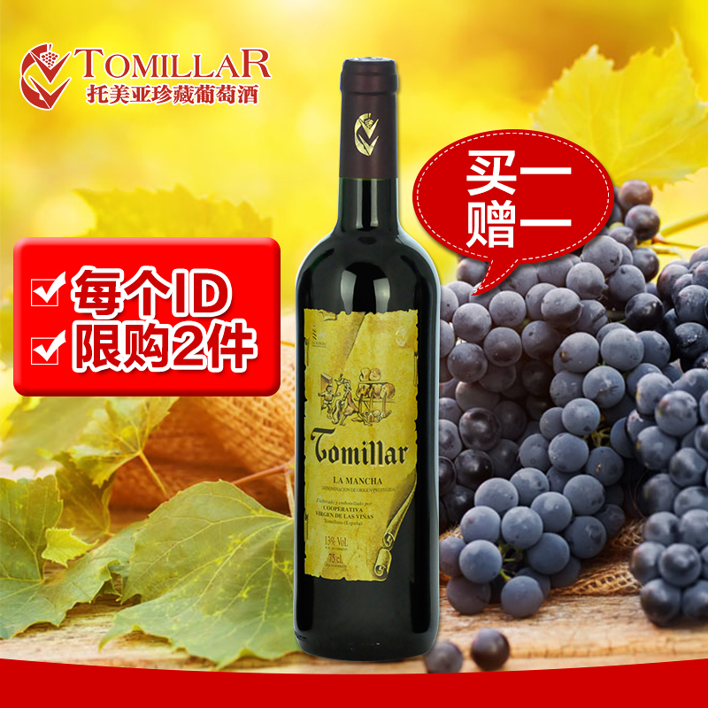 [Buy one get one] spanish original bottle of imported tomillar care aiu traditional dry red wine 750 ml