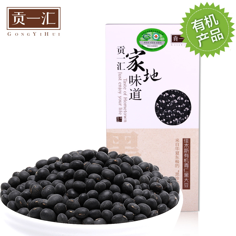 Buy two get one jiamusi northeast organic soy beans jen green beans green core black beans black beans 400g