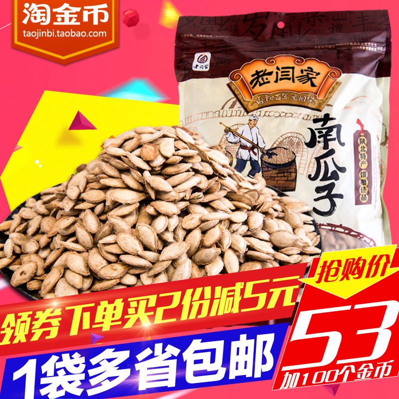 [Buying] amoy g g shaanxi old yan family pumpkin seeds in northern shaanxi shaanxi specialty mao bianzhi rellenitos roasted snacks