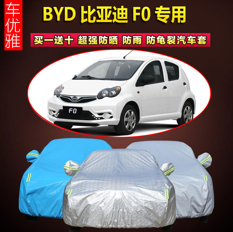 Byd byd f0 burglarproof hail special sewing car cover car cover rain and sun insulation car sun shade