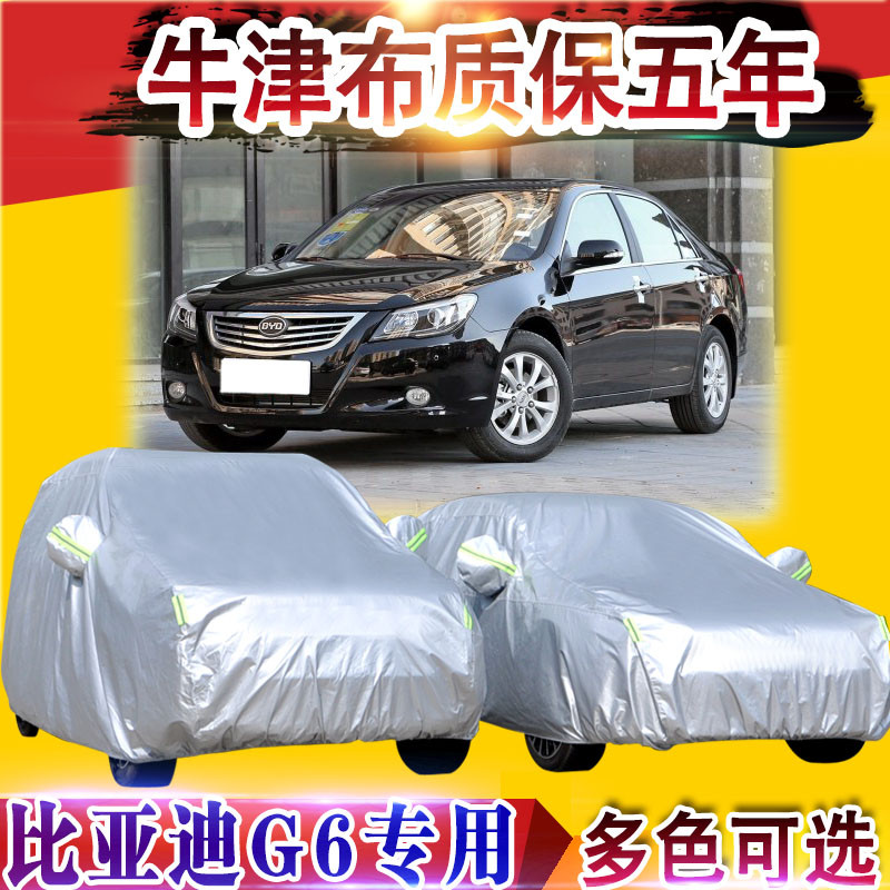 Byd byd g6 special sewing car hood thickening rain and sun car cover car cover four seasons flame car coat