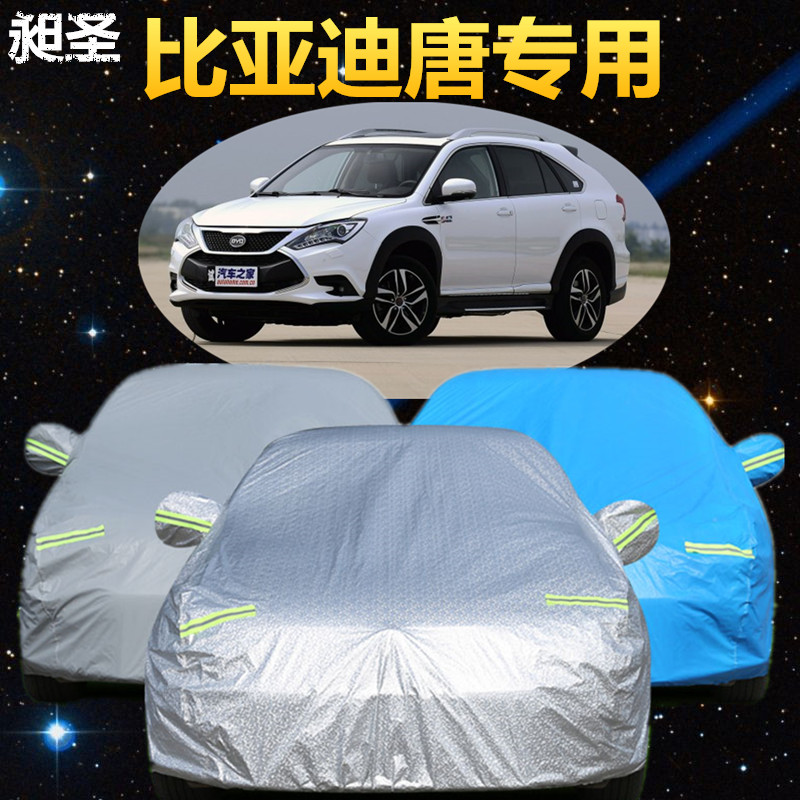 Byd byd qin tang sewing car hood suv sport utility special car cover rain and sun shade thicker insulation sunscreen