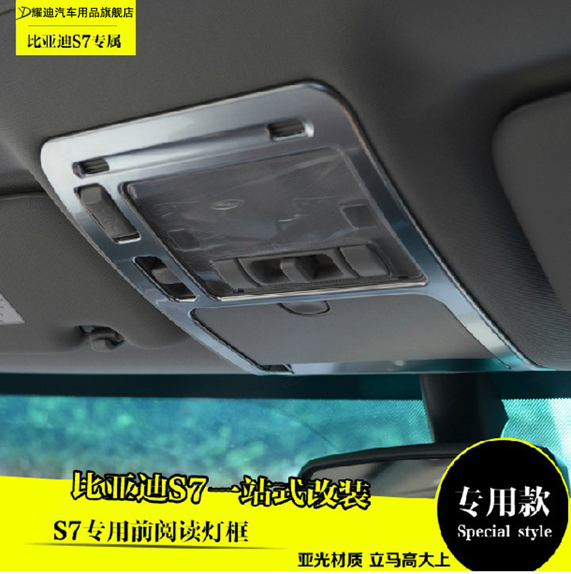 Byd byd s7 s7 byds7 modified interior lights reading lights frame front reading lights decorative frame sequins s7 interior