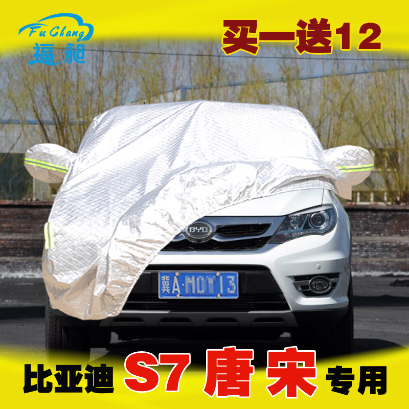Byd byd s7 s7 sewing car hood suv sport utility of the tang and song dedicated sunscreen sun shade thicker insulation rain and snow proof car cover