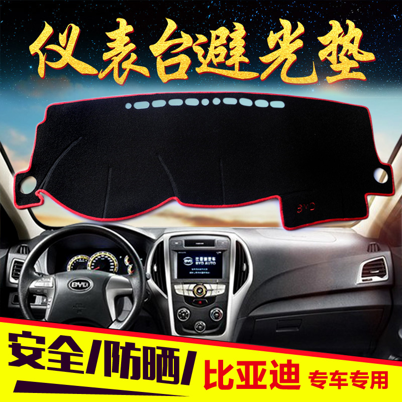 Byd f0 f3 l3 g5 yuan tang song speed sharp g6 s6 s7 dashboard mat dark sun pad controls the Interior decoration ornaments