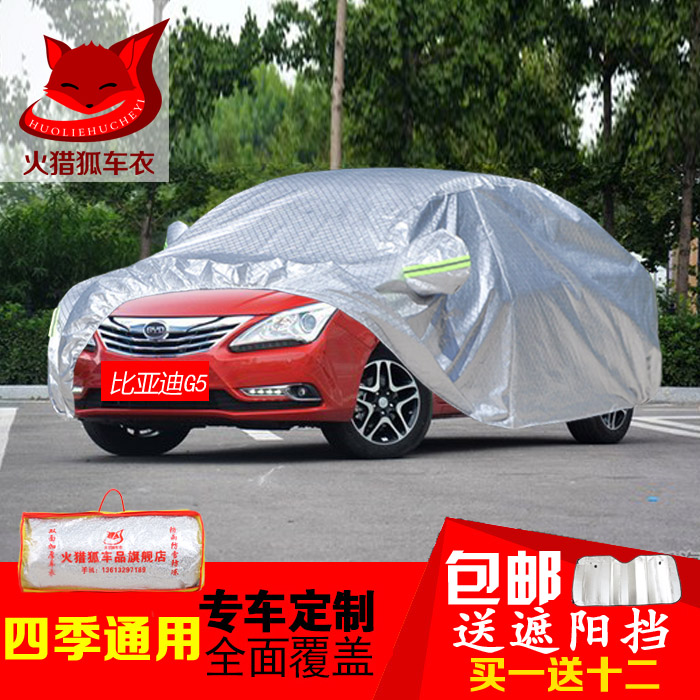 Byd g3 byd byd g5 g5 special oxford cloth car cover sewing sun rain thickened flame retardant aluminum foil sun shade