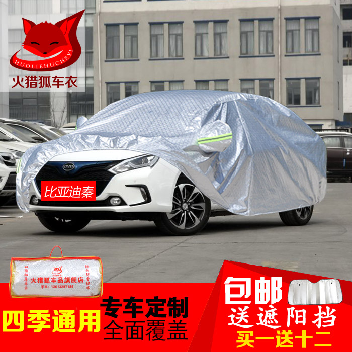 Byd qin dedicated oxford cloth car cover sun rain thickened sewing car hood insulation foil cover positronic antifreezing