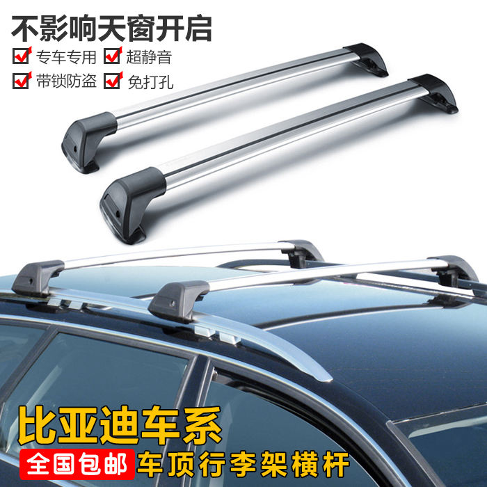 Byd s6s7 tang dedicated car roof luggage rack crossbars aluminum roof rack bike rack