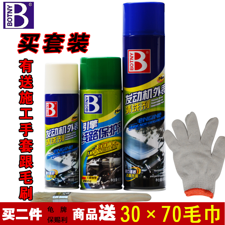 Cabin botny engine looks cleaner engine external cleaning agent degreasing line protection engines