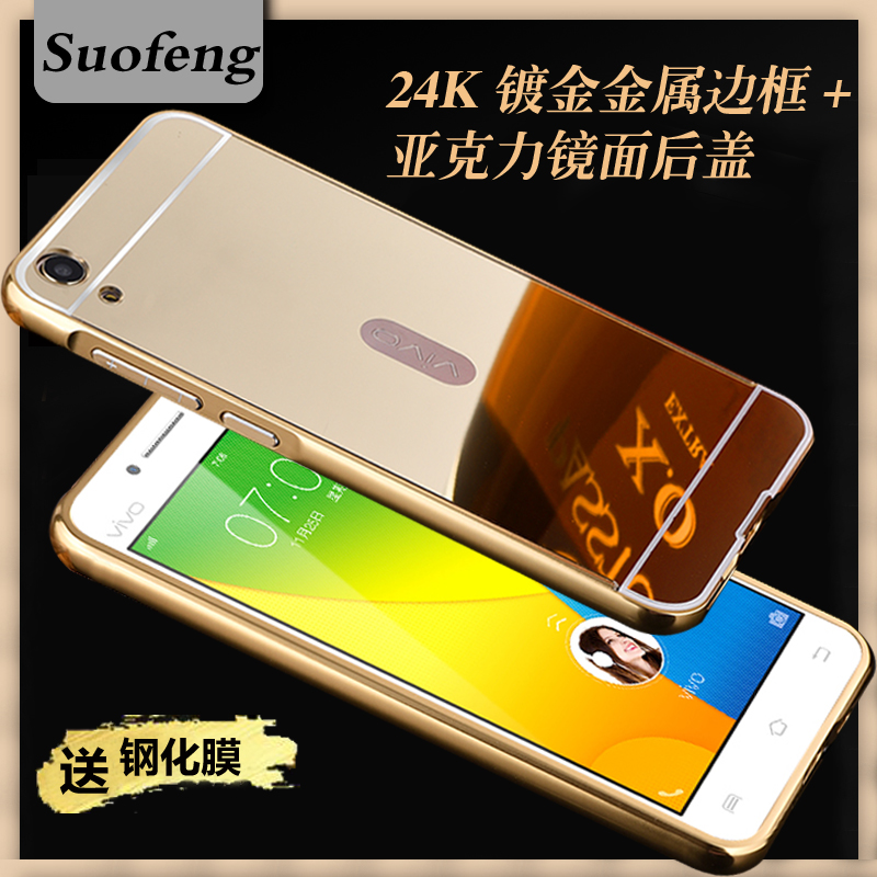 Cable wind vivoy51 sub-y51 y51a phone protective cover backgammon vivo phone shell metal frame fangshuai
