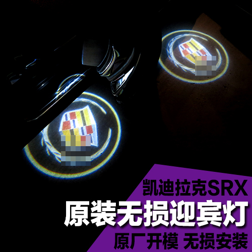 Cadillac srx cadillac sts dedicated door welcome light laser light led lamp lights shine
