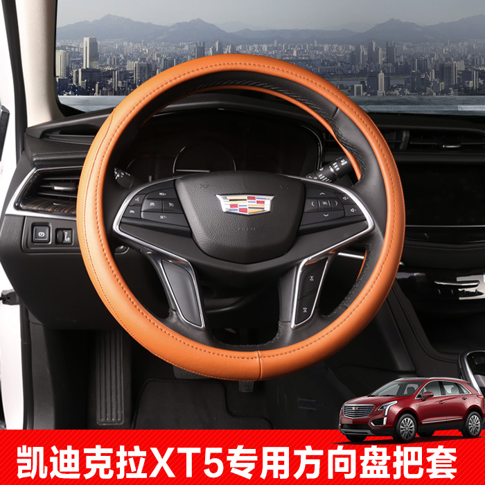 Cadillac XT5 XT5 steering wheel cover steering wheel cover 2016 new models special modified car leather steering wheel cover