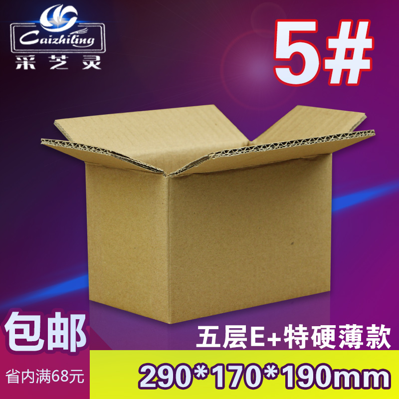 Cai zhi ling level e to level b thin section five special hard cardboard box carton packaging taobao postal courier packaging box no. 5 Box