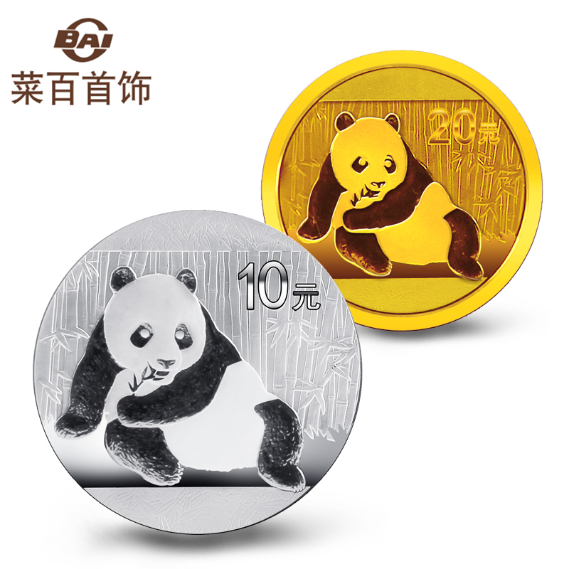 Caibai gold and silver panda panda panda coins commemorative coins commemorative coins 20 yuan coin coin sets 10 yuan