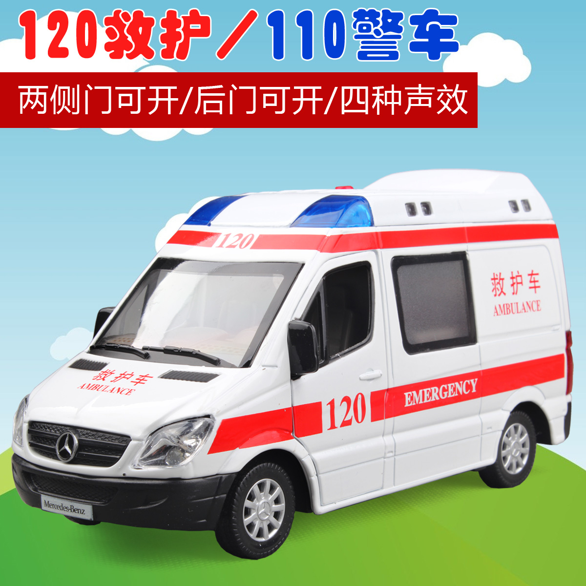 Caipo benz 120 police ambulance ambulance alloy car model toy car children toy car