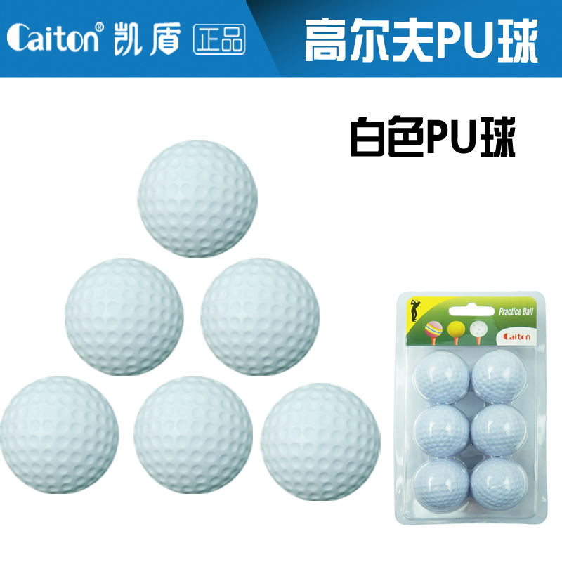 Caiton kay shield pu soft ball professional practice balls golf ball golf morbility of soft pu material