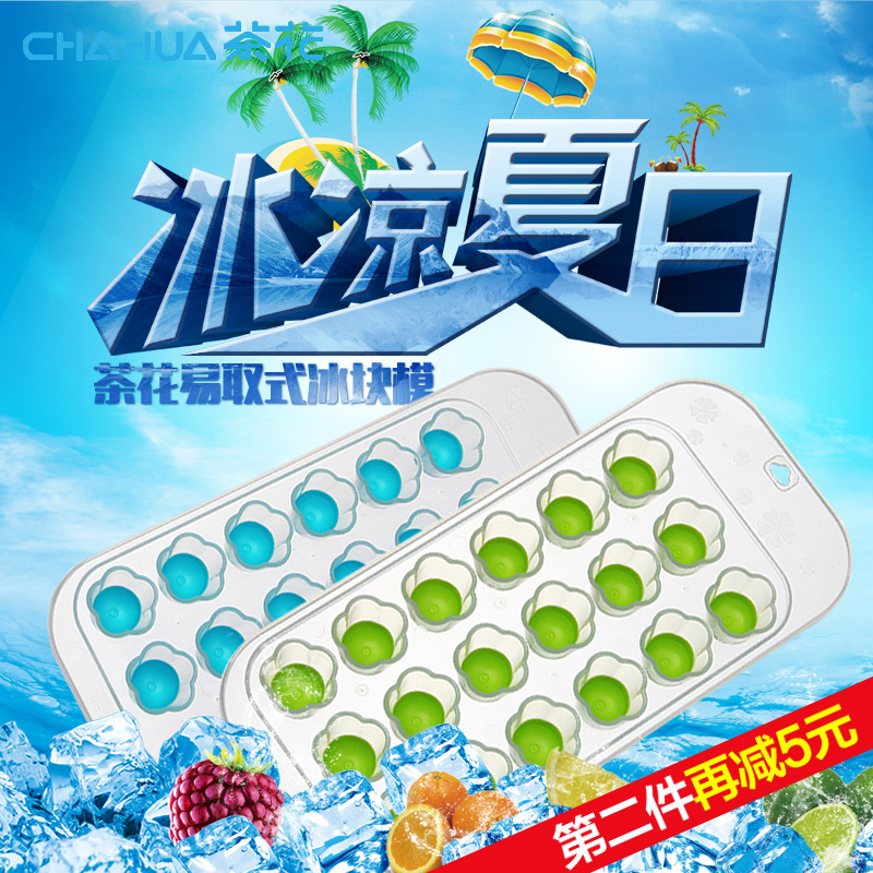 Camellia nonvenomous creative silicone ice lattice ice mold ice box ice frozen ice mold ice box ice lattice