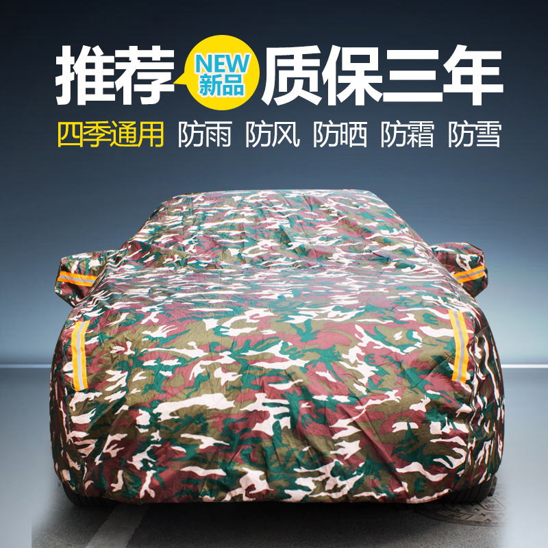 Camouflage car sewing m3 hippocampus hippocampus 3 car hood plus thick cotton oxford cloth car cover rain and snow frost frost