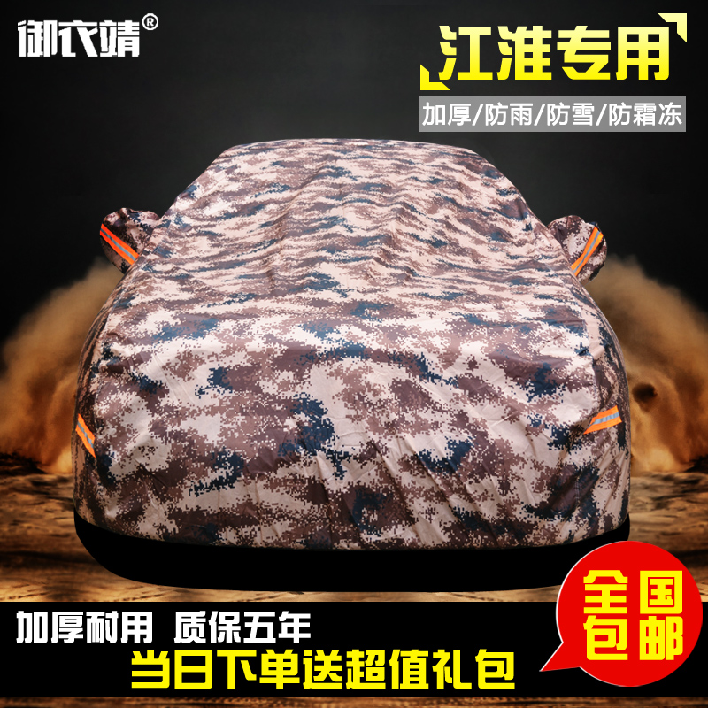 Camouflage car sewing thicker jac refine with wyatt and wyatt pinnacle with wyatt and wyatt rs anti rain sunscreen car hood car kits