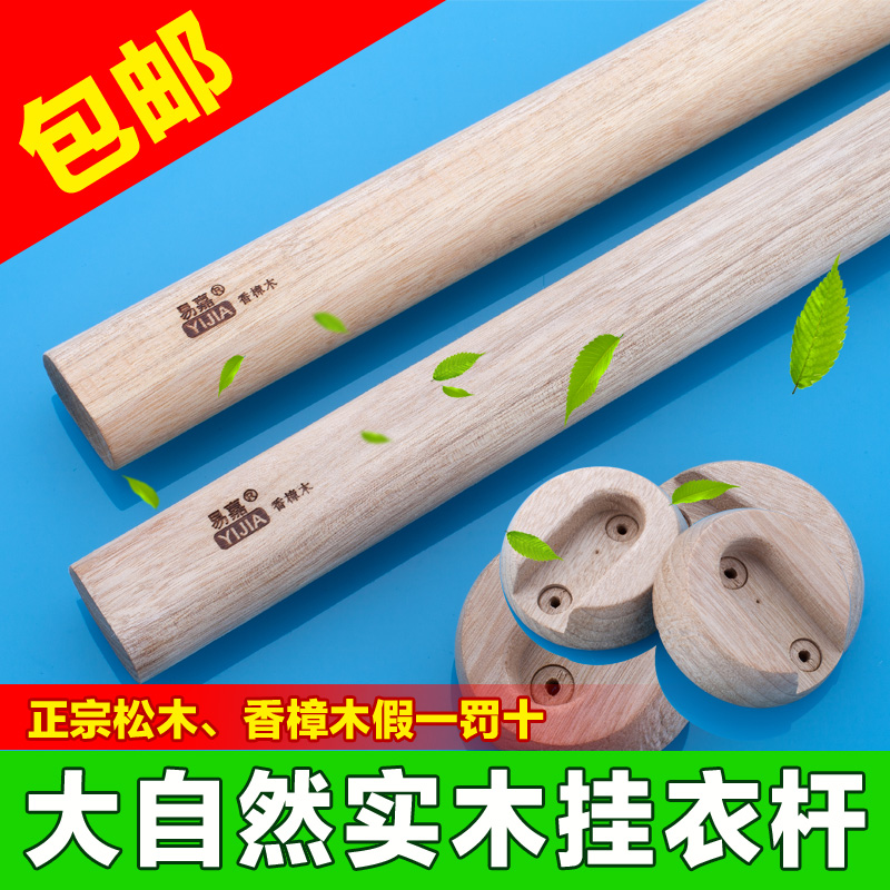 Camphor wood closet rod for hanging clothes pine wood cabinet underwear wardrobe clothes through the rod flange seat cloakroom woodiness