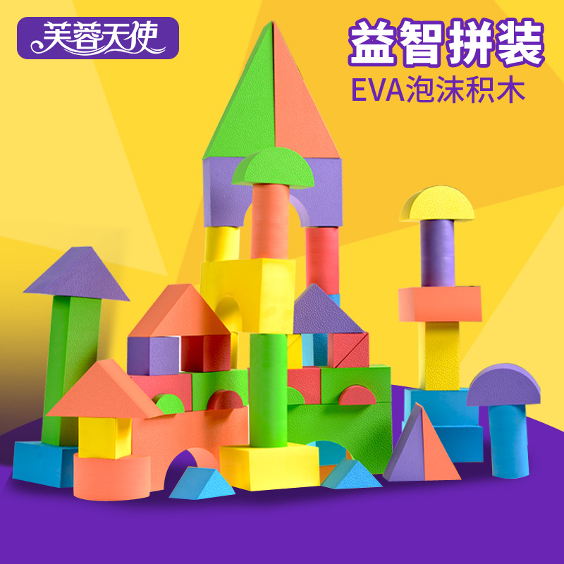 Can be cleaned tasteless eva foam building blocks chunk of software building blocks children's educational toys years