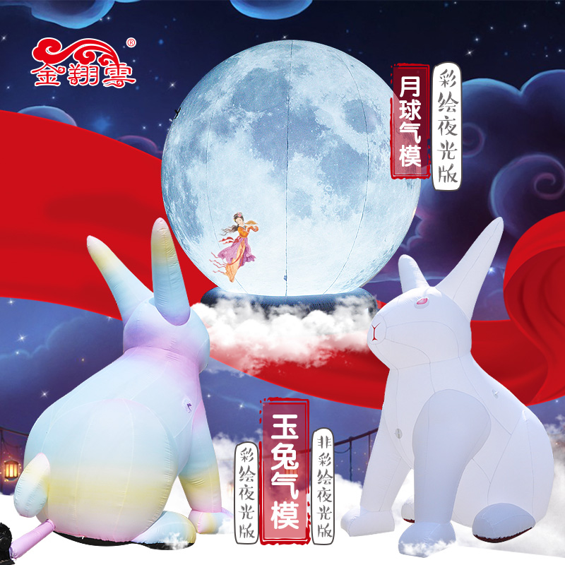 Can be customized inflatable vermt autumn festival moon cake moon cake moon rabbit moon inflatable inflatable inflatable arches arches opening
