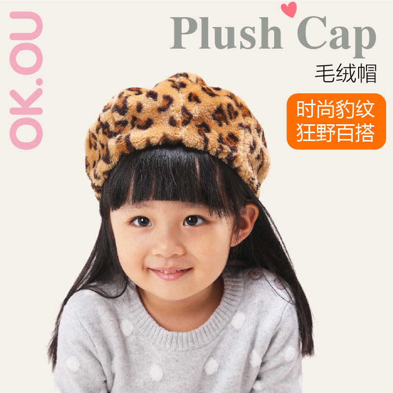 Can be gifted ok. ou liesl leopard plush hat children hat baby hat winter hats for men and women children home baby