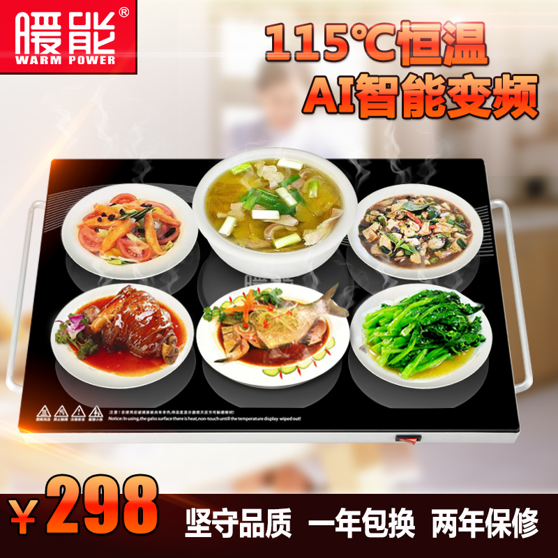 Can warm s_1 household smart thermostats bao warm dish meals insulation board insulation table tray frequency thermostatic heating