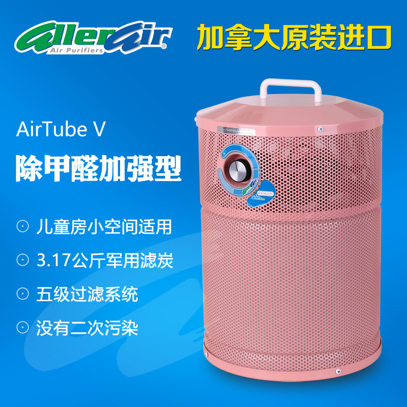 Canada allerair maternal and infant oral airtube v professional addition to formaldehyde air purifier purifier