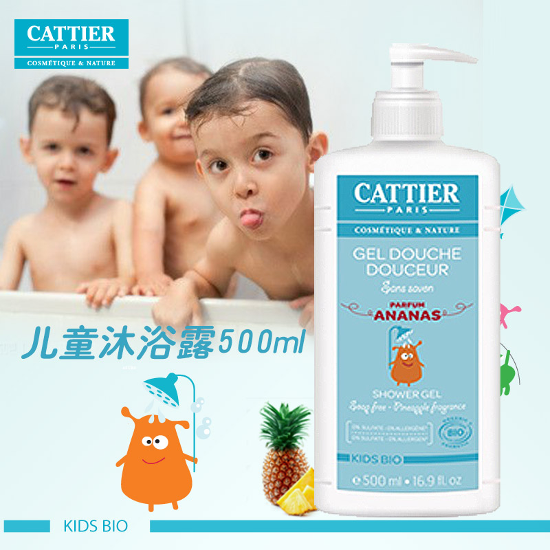 Canadian imperial yeah cattier children shower gel (pineapple flavor) pefrson france imported baby bath