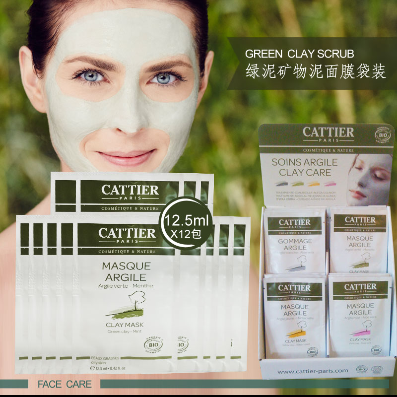 Canadian imperial yeah cattier green mineral mud mask bags imported from france pudina physico-chemical painting style mask